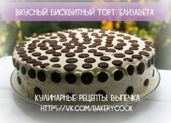 Рецепты тортов бисквита фото