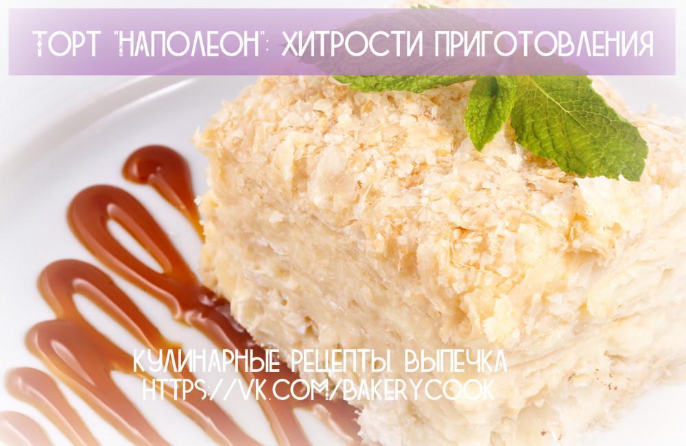 Рецепт торта наполеон пошаговый рецепт с фото
