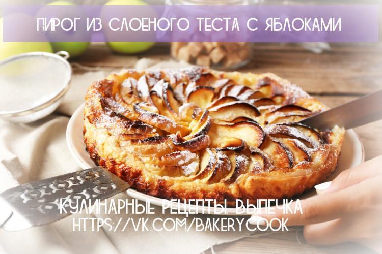 Пирог из слоеного теста и яблок рецепты с