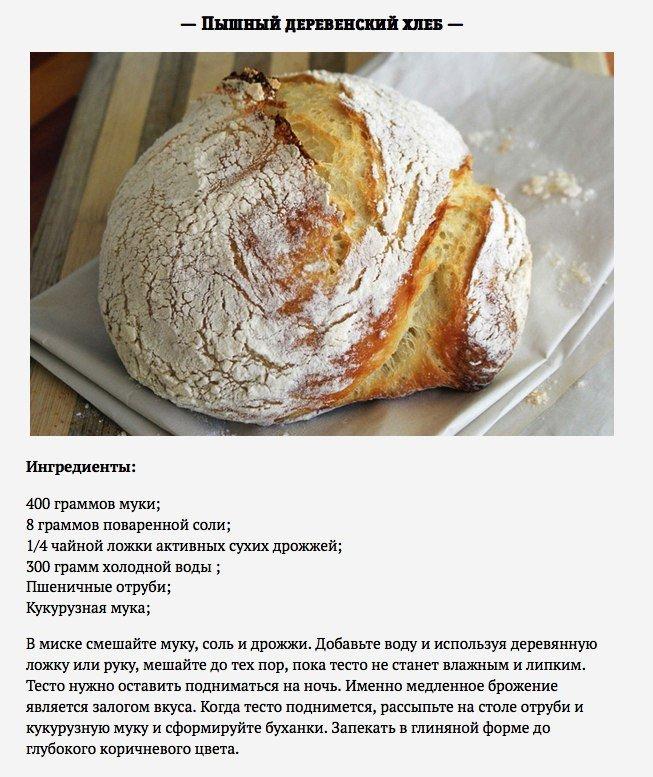 Испечь хлеб дома в духовке рецепт пошагово с